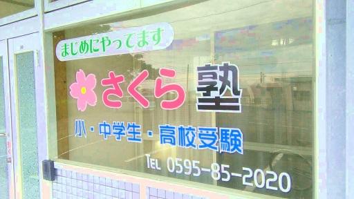さくら塾教室.jpg