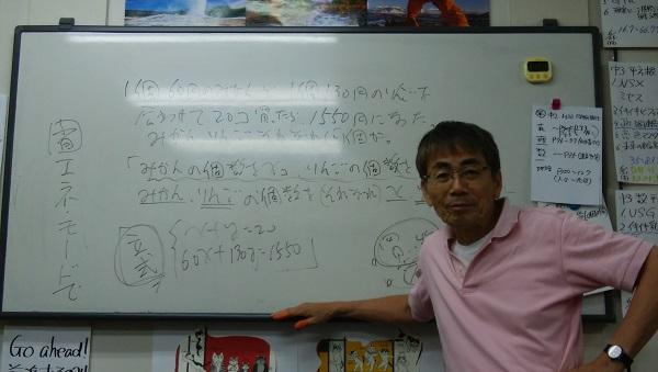 ゴトウ塾先生小.jpg
